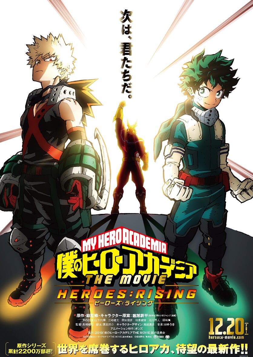 MHA Heroes Rising Affiche