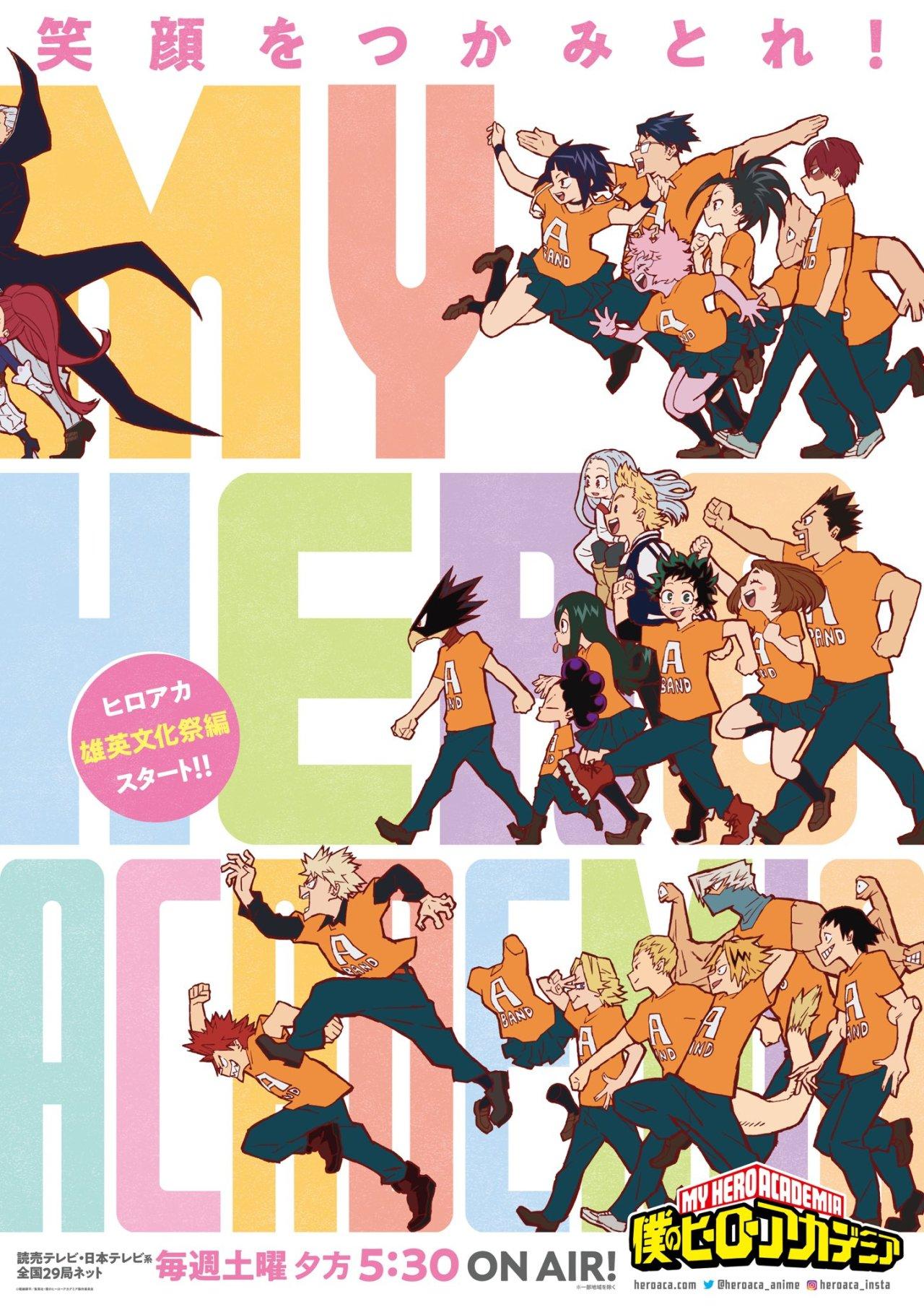 My Hero Academia S4 Affiche 3