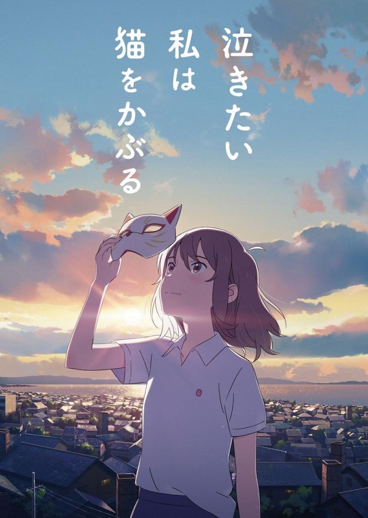 Nakitai Watashi Wa Neko O Kaburu Affiche