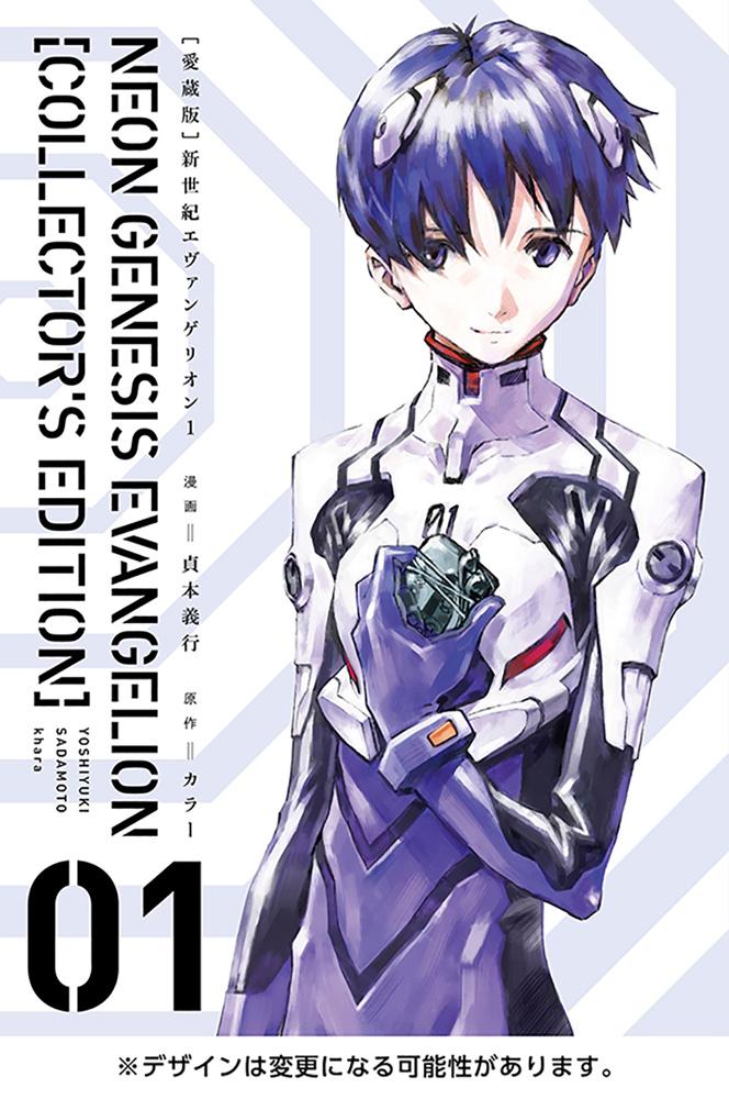 Neon Genesis Evangelion Édition Originale