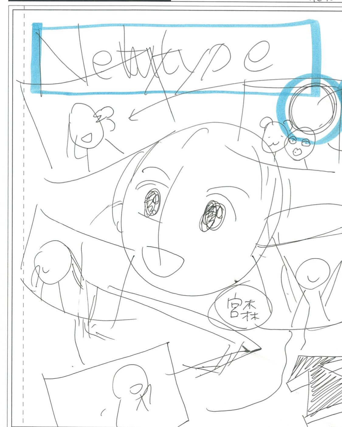 Newtype Coulisses Couv 1