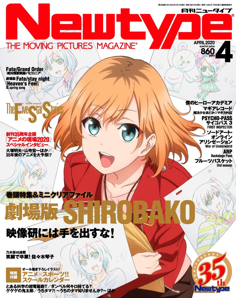 Newtype Coulisses Couv 2