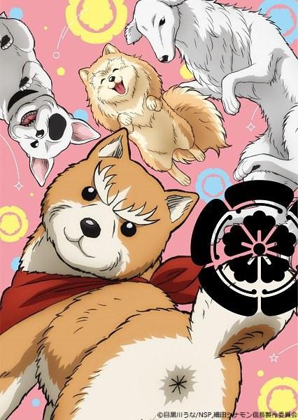 Oda Cinnamon Nobunaga Affiche