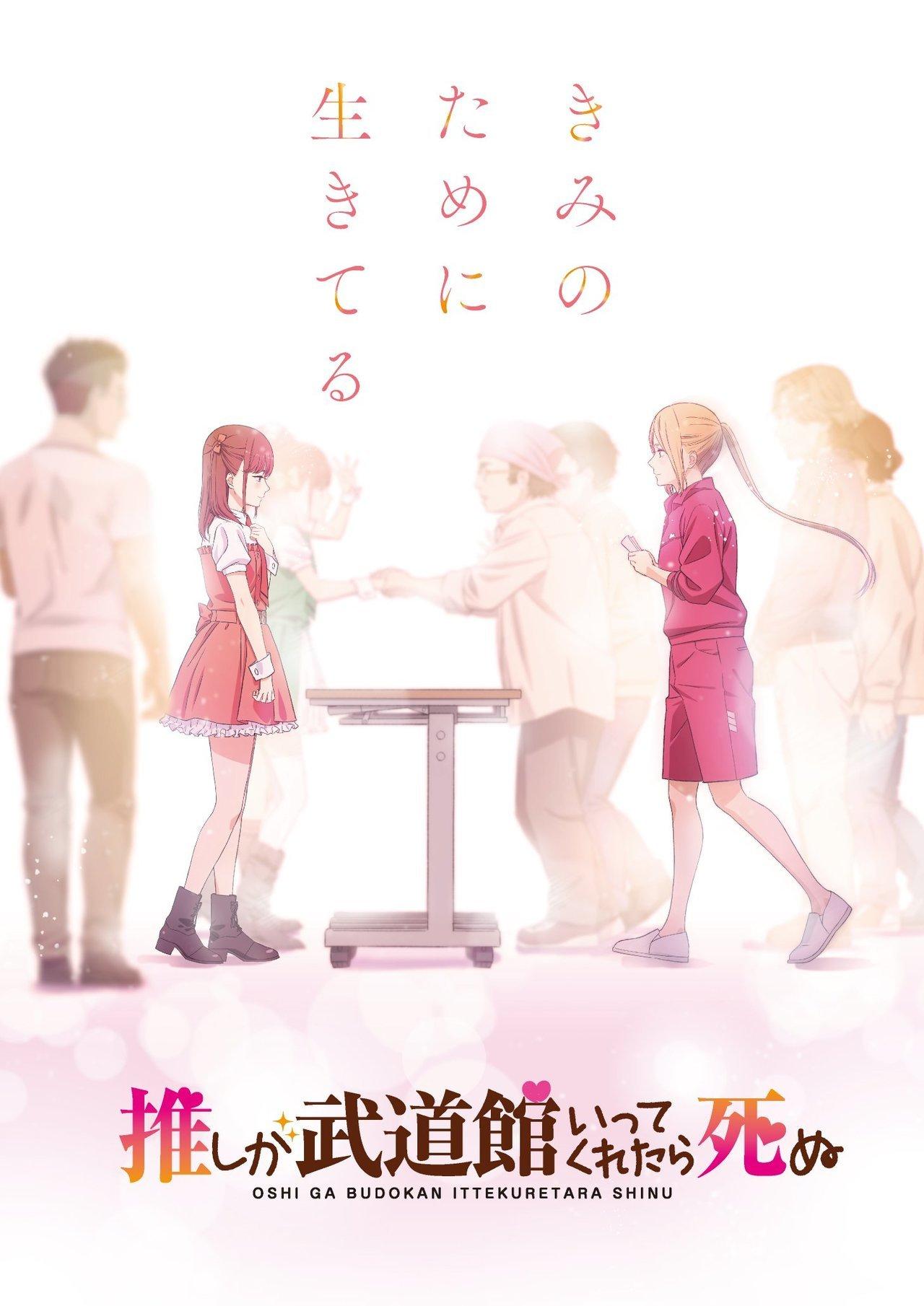 Oshi ga Budokan Itte Kuretara Shinu Affiche 2