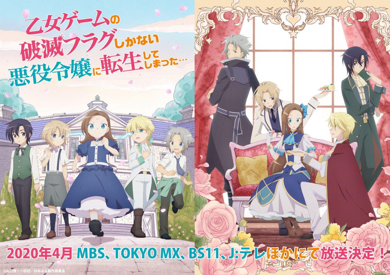 Otome Game no Hametsu Flag shika Nai Akuyaku Reijou ni Tensei Shiteshimatta Affiches