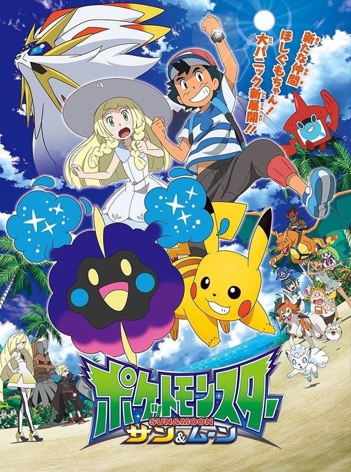 Pokemon Soleil Lune Poster