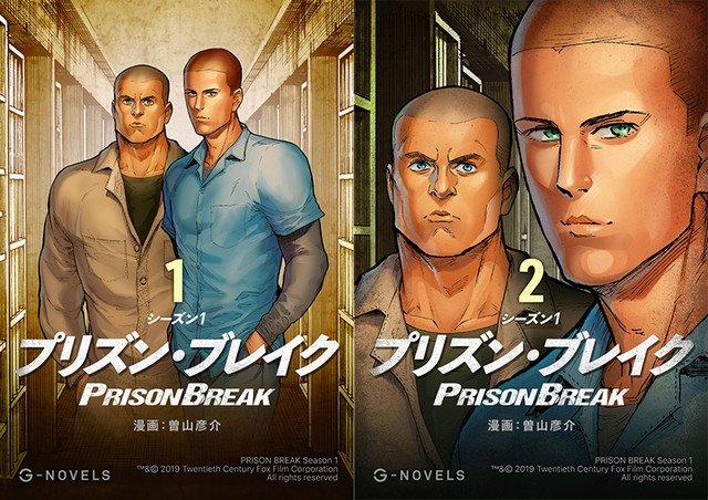 Prison Break Manga Cover