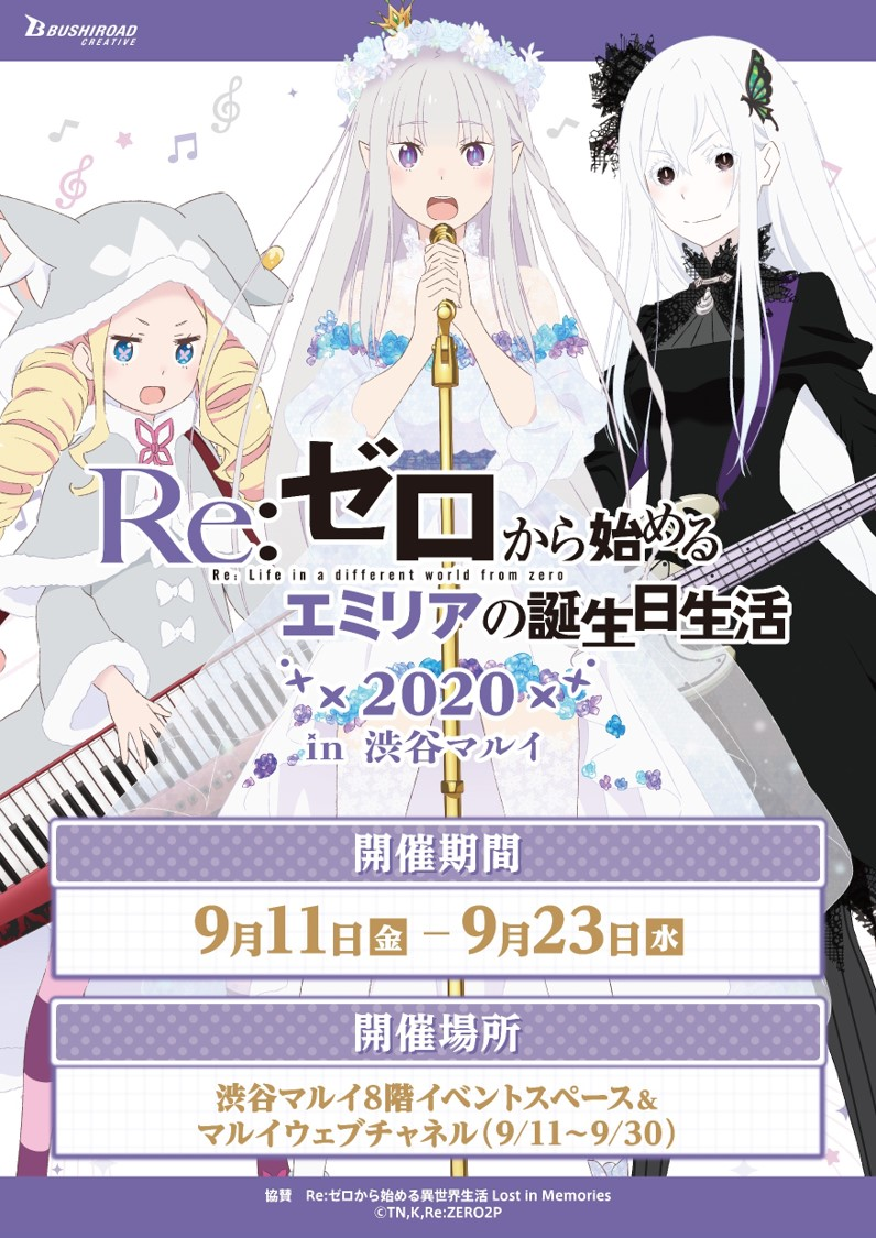 Re:Zero Emilia Band Music