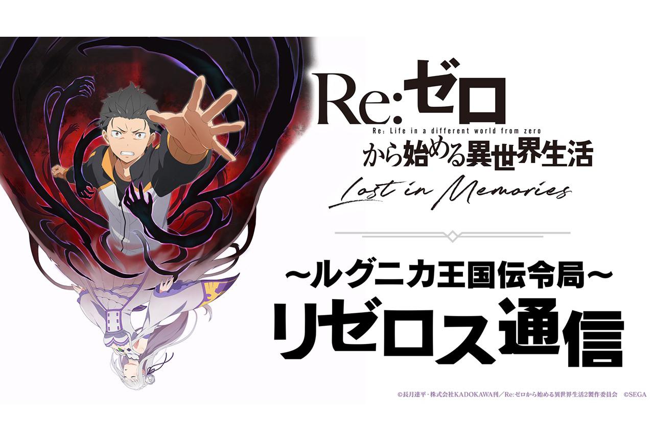 Re:Zero Lost In Memories Visuel