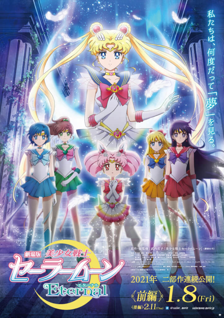 Sailor Moon Eternal Affiche