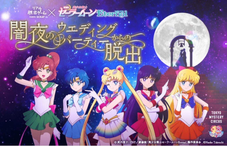 Sailor Moon Escape Game
