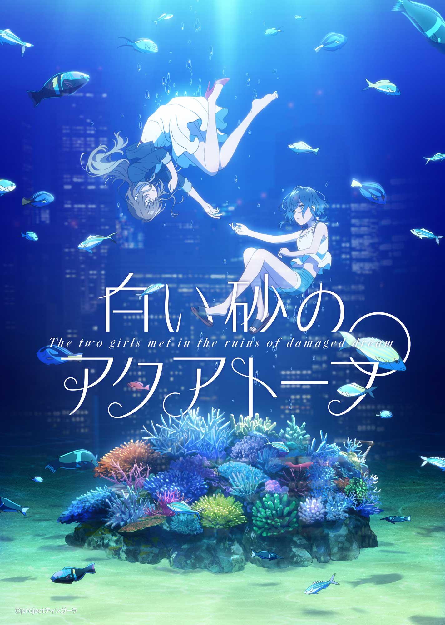 Shiro Suna no Aquatrope Visuel