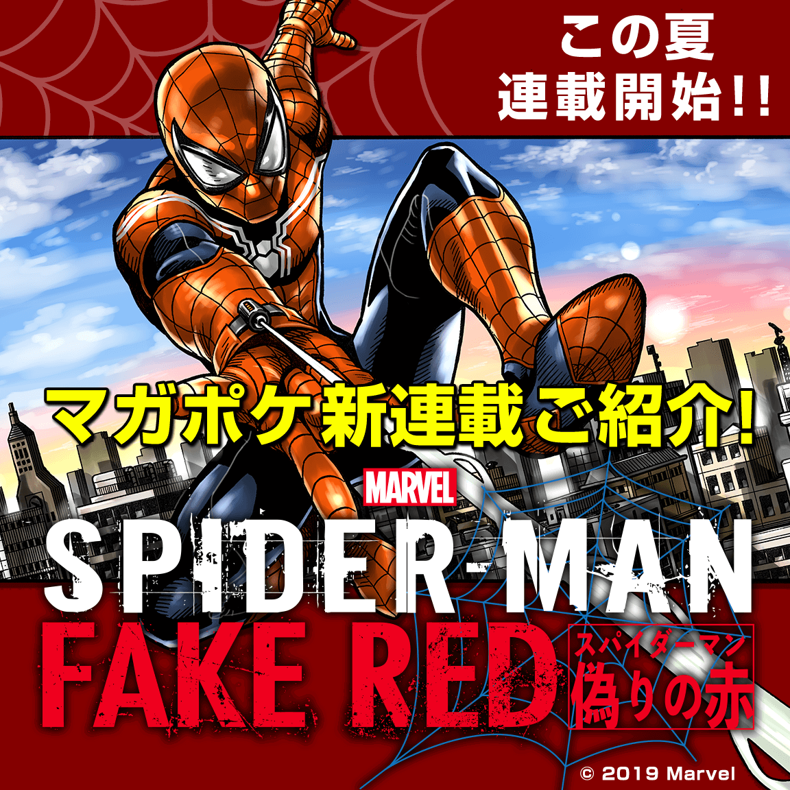 Spider-Man Manga Annonce