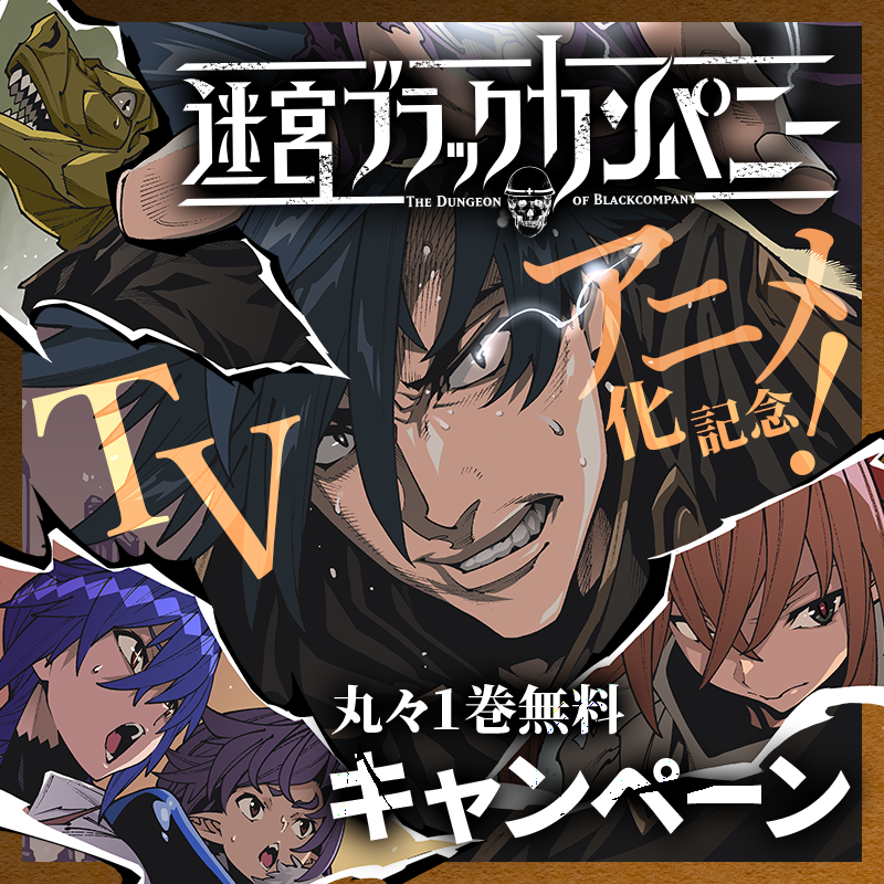 The Dungeon of Black Company Anime Annonce