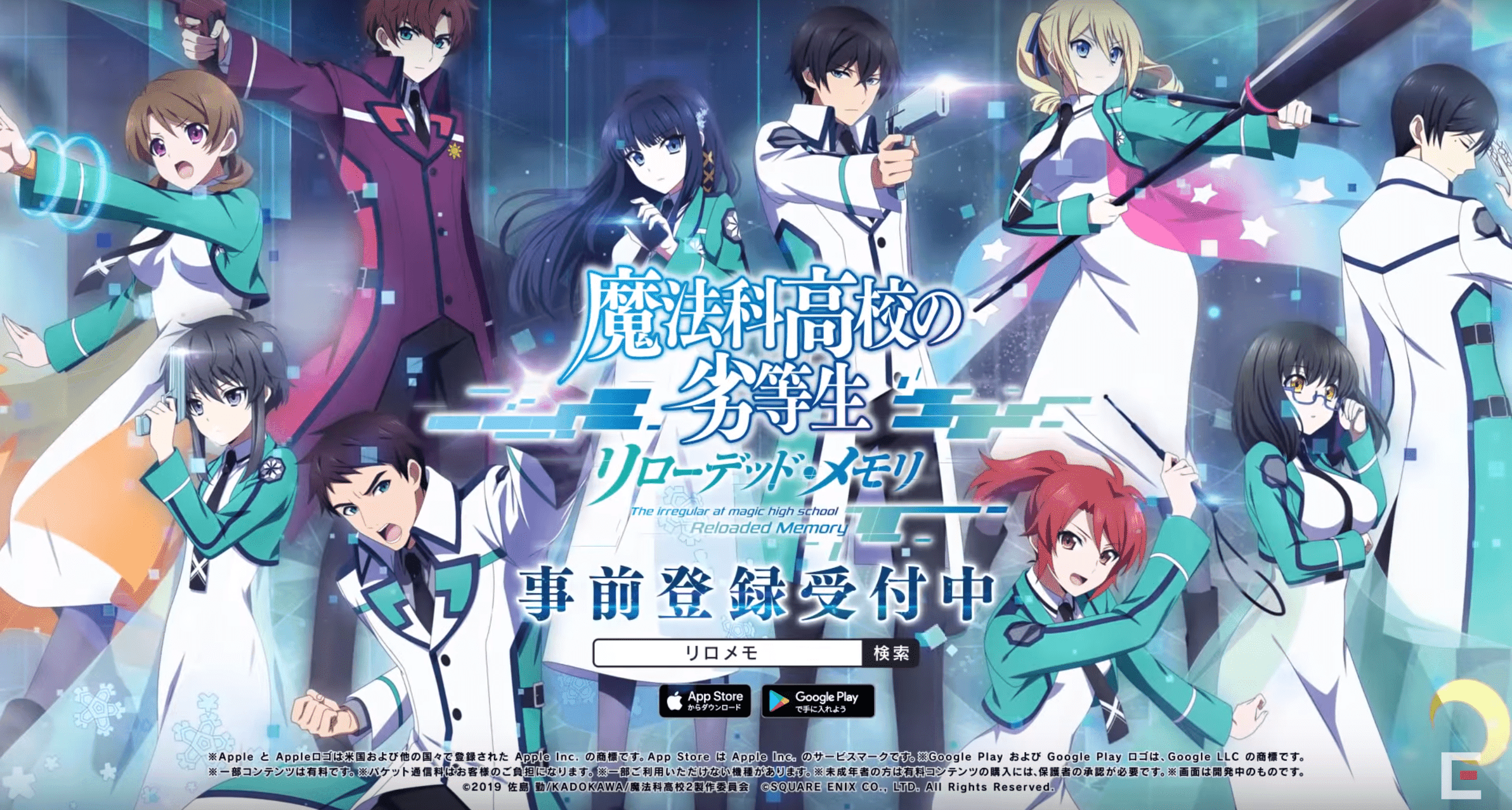 The Irregular at Magic High School Reloaded Memory Annonce