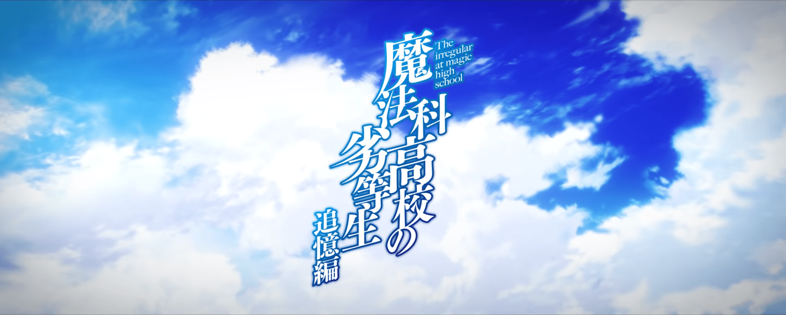 The Irregular at Magic High School Ressurection Visuel