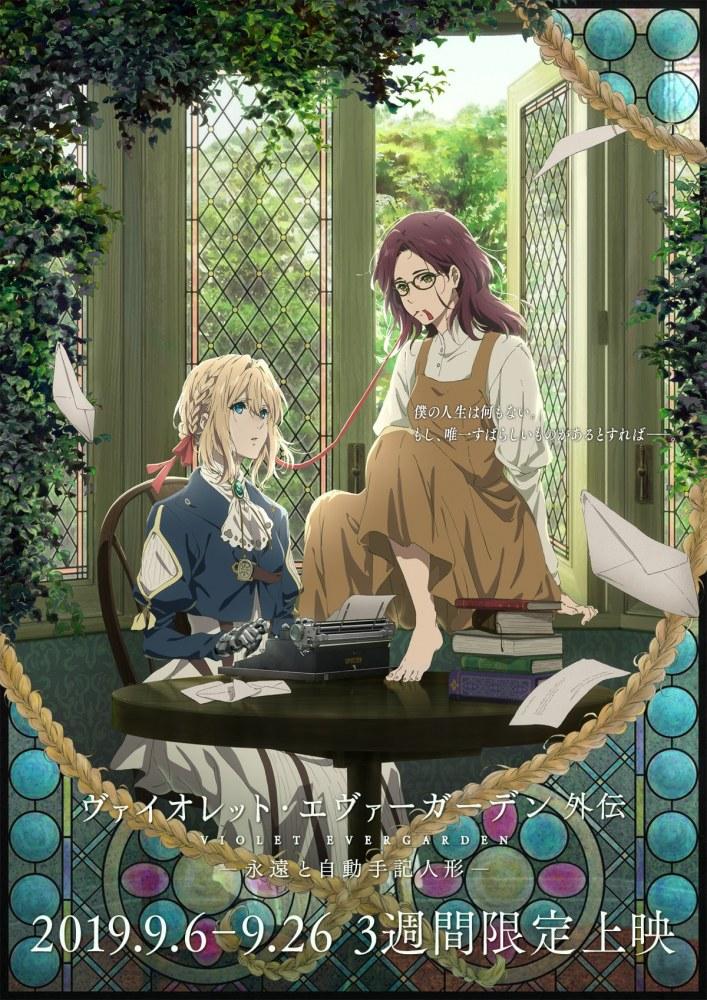 Violet Evergarden Gaiden Affiche