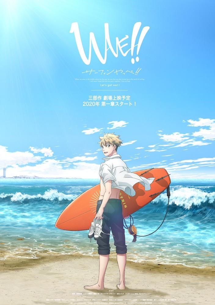 Wave!! - Surfing Yappe - Affiche