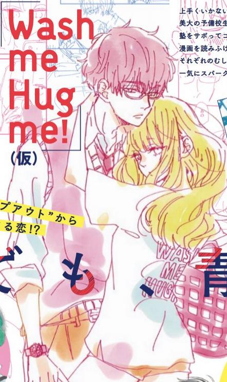 Wash Me Hug Me Visuel