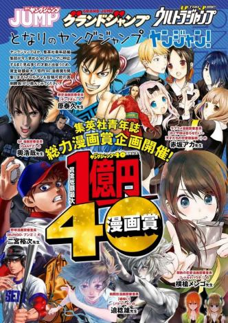 Weekly Young Jump 40th