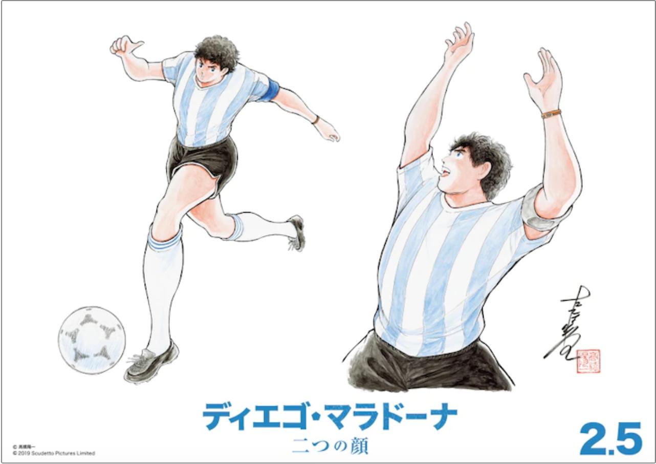 Yoichi Takahashi Maradona Illustration