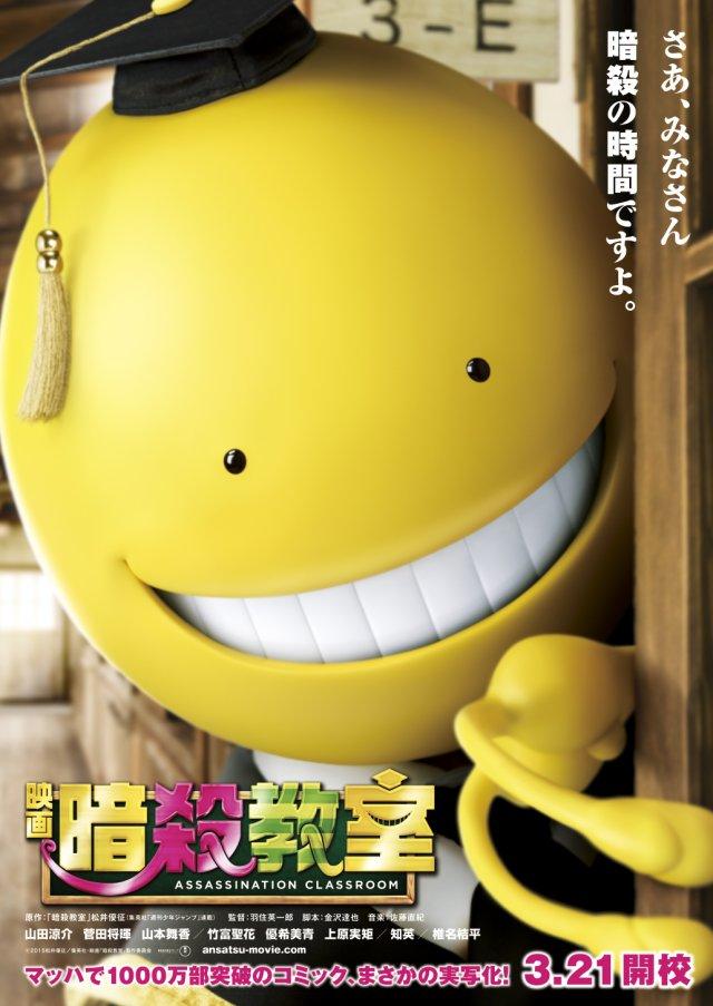 [MANGA/ANIME/FILM] Assassination Classroom (Ansatsu Kyoushitsu) ~ News_xlarge_ansatsu-chirashi