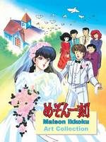 Maison Ikkoku - Art collection