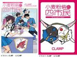 CLAMP Internet Radio Magazine Komugiko Toride no Yonshimin