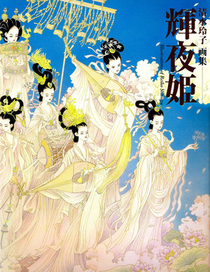 Kaguya Hime The Collection Of Illustration