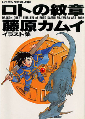 Dragon Quest - Roto no Monshô