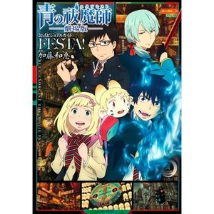 Gekijouban Ao no Exorcist Official Visual Guide Festa!
