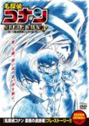 Meitantei Conan - Magic File 3 : Shin'ichi To Ran Mahjong Pai To Tanabata No Omoide