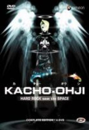 Kacho Ohji - Hardrock Save The Space