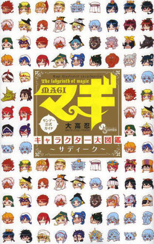 Magi - Artbook - Official Character Guide Book
