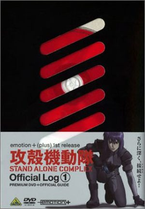 Ghost in the Shell: Stand Alone Complex official Log