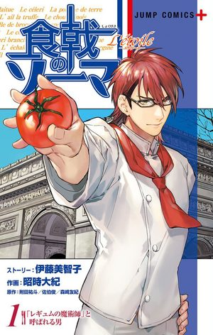 Food wars - L'Étoile