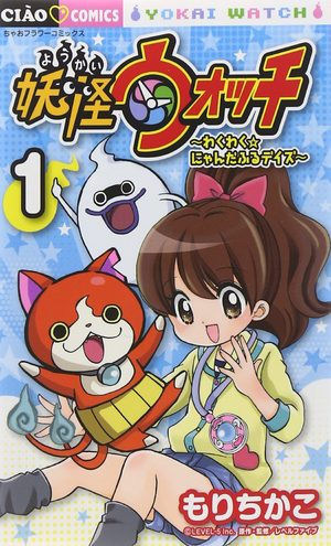 Yôkai Watch - Wakuwaku Nyanderful Days