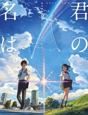 Your Name Official Visual Guide