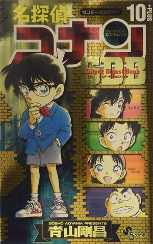 Detective Conan Super Digest Book