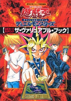 Yu-Gi-Oh : The Valuable Book