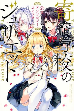Kishuku Gakko no Juliet Official Anthology