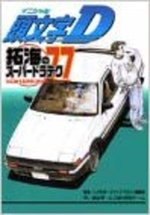 Initial D Takumi's Super Driving Technic 77
