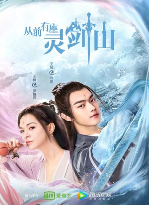 Once Upon A Time In Lingjian Mountain (drama)