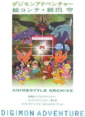 Digimon Adventure - Artbook : Storyboard ~ Animestyle Archive