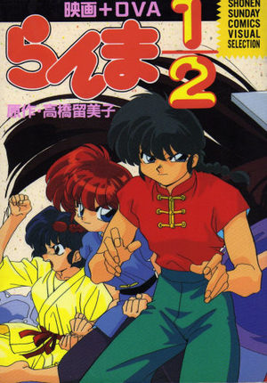Ranma 1/2 - Film/OAV Comics Visual Selection