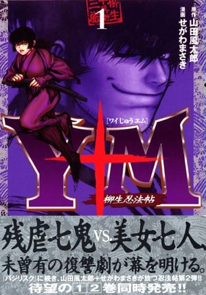 The Yagyu Ninja Scrolls: Revenge of the Hori Clan