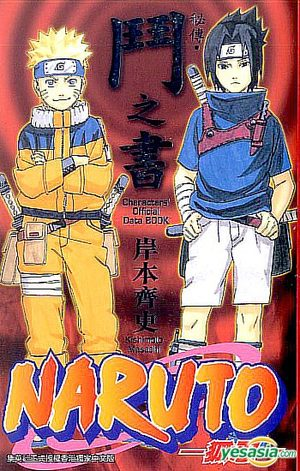 NARUTO - Hiden - Tou no Sho - Characters Official Data Book