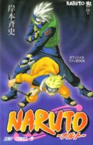 Naruto Hiden Hyo no Sho Official Fan Book