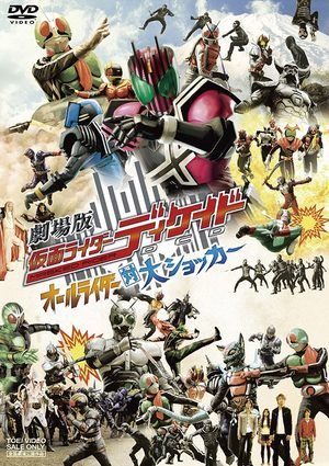 Kamen Rider Decade : All Riders vs Dai-Shocker