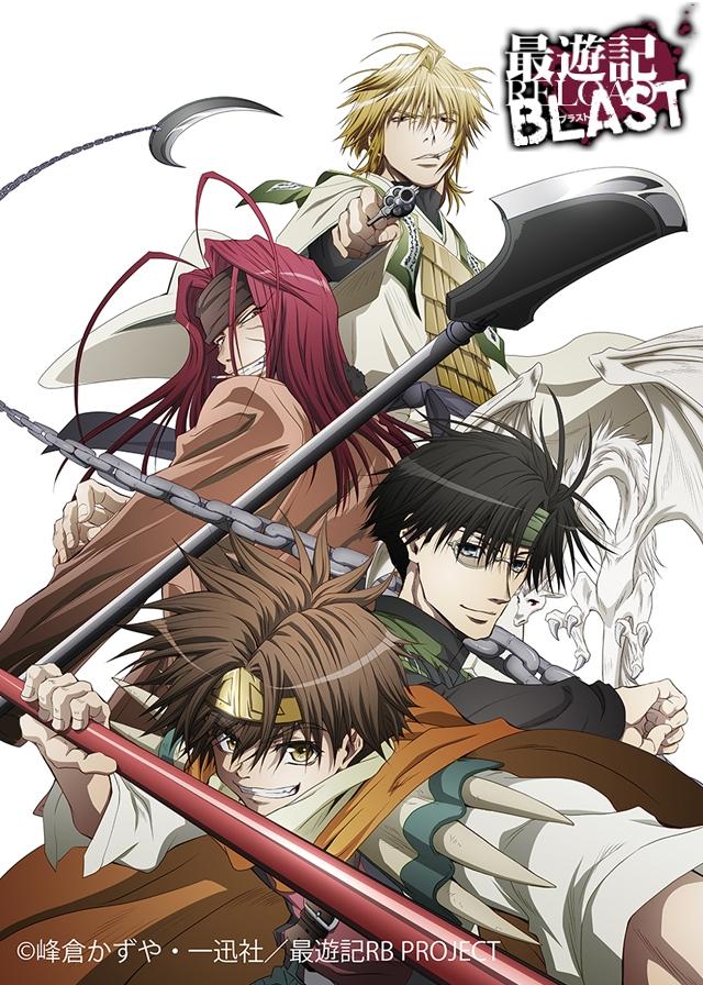 saiyuki saison 3 vf
